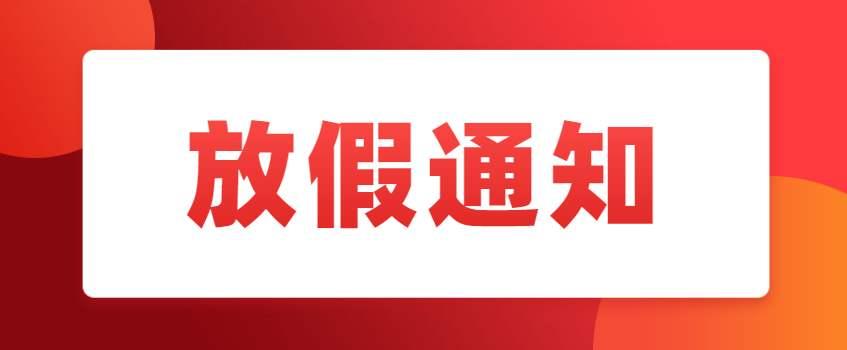 【放假通知】关于2020年国庆、中秋节放假通知