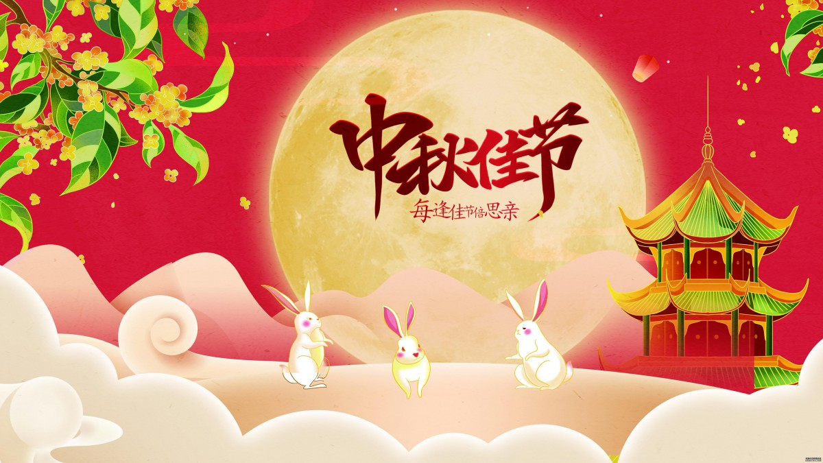 关于公司2021年中秋节放假安排的通知